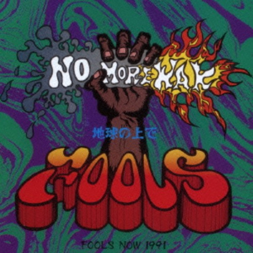 【中古】NO MORE WAR+3/THE FOOLS