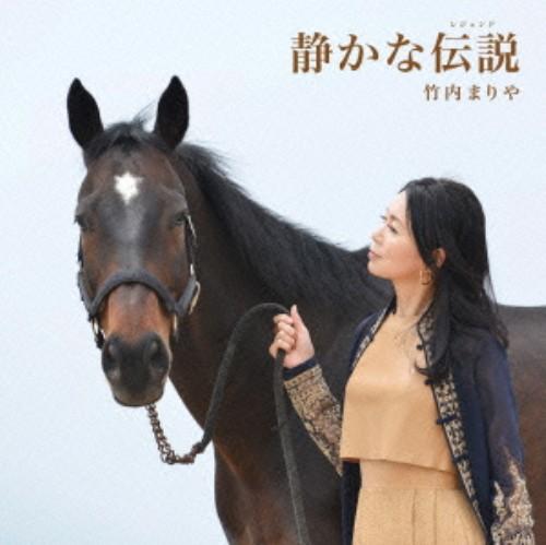 【中古】静かな伝説(レジェンド)(初回限定盤)(DVD付)/竹内まりや