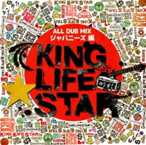 【中古】ALL DUB PLATE MIX ジャパニーズ編/KING LIFE STAR