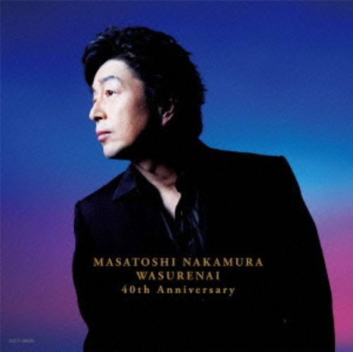 【中古】ワスレナイ〜MASATOSHI NAKAMURA 40th Anniversary〜/中村雅俊