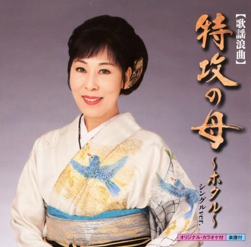 【中古】歌謡浪曲 特攻の母〜ホタル/特攻の母/原田悠里