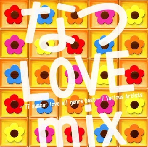 【中古】なつLOVE mix−77 summer love all genre best−/オムニバス