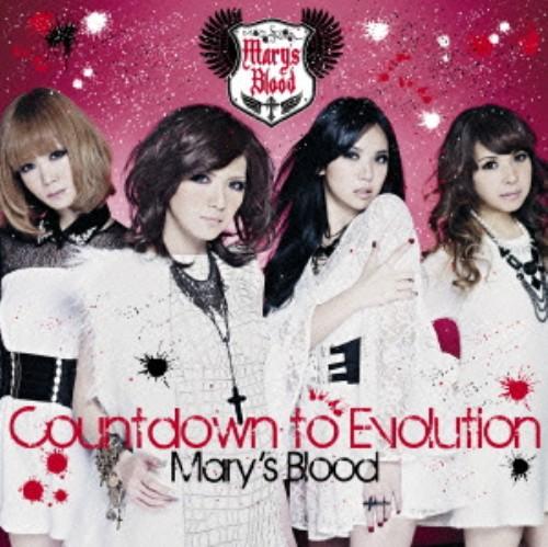 【中古】Countdown to Evolution/Mary's Blood