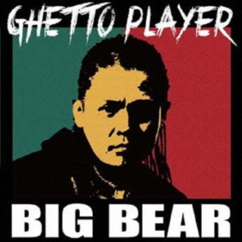 【中古】GHETTO PLAYER(DVD付)/BIG BEAR