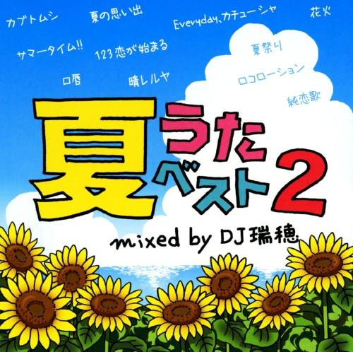 【中古】夏うたベスト2 Mixed by DJ 瑞穂/DJ 瑞穂