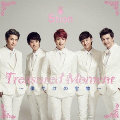【中古】Treasured Moment〜僕だけの宝物〜/5tion