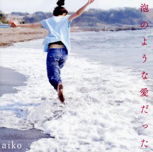 【中古】泡のような愛だった(初回限定通常仕様盤)/aiko