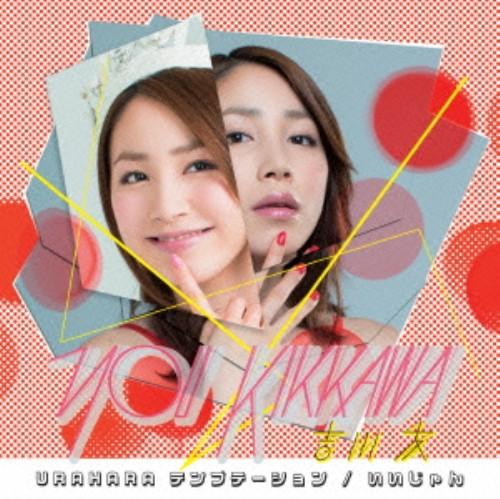 【中古】URAHARAテンプテーション/いいじゃん(初回限定盤)(DVD付)/吉川友