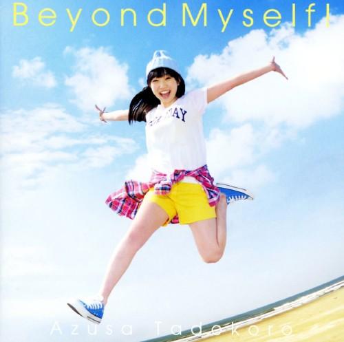 【中古】Beyond Myself!/田所あずさ