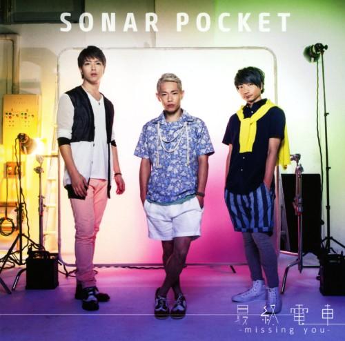 【中古】最終電車〜missing you〜/Sonar Pocket