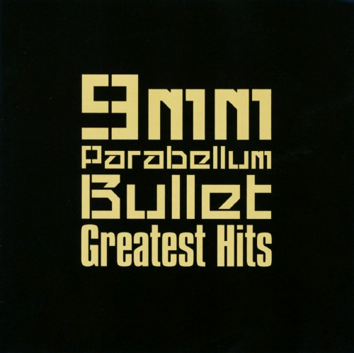 【中古】Greatest Hits(期間限定盤)/9mm Parabellum Bullet