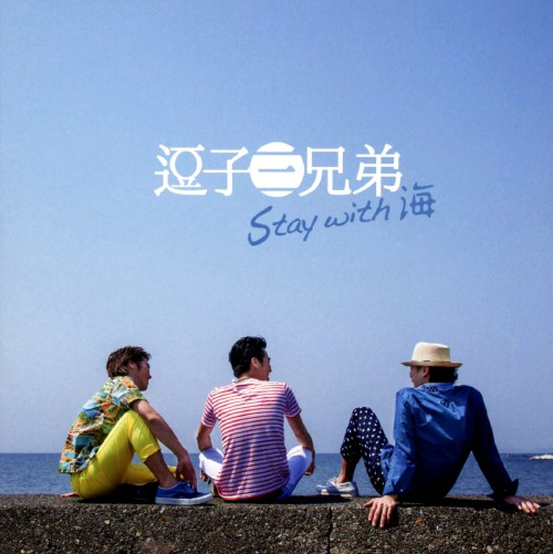 【中古】Stay with 海/逗子三兄弟