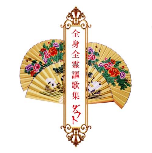 【中古】全身全霊謳歌集/D=OUT