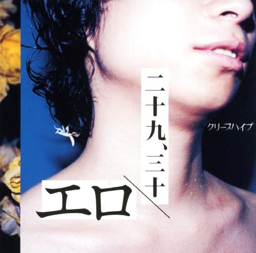 【中古】エロ/二十九、三十/クリープハイプ