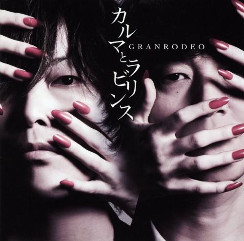 【中古】カルマとラビリンス/GRANRODEO