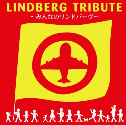 【中古】LINBERG TRIBUTE〜みんなのリンドバーグ〜/オムニバス