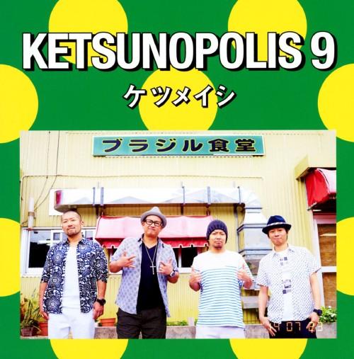【中古】KETSUNOPOLIS9(DVD付)/ケツメイシ