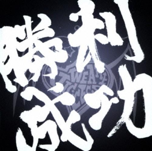 【中古】勝利・成功/VIC:CESS