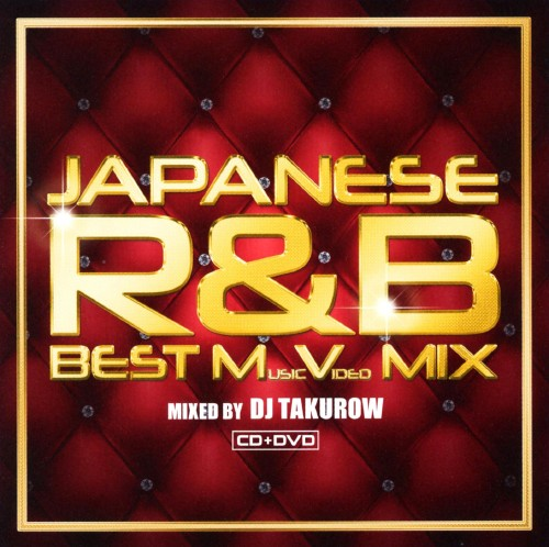 【中古】JAPANESE R&B BEST MUSIC VIDEO MIX mixed by DJ TAKUROW(DVD付)/DJ TAKUROW