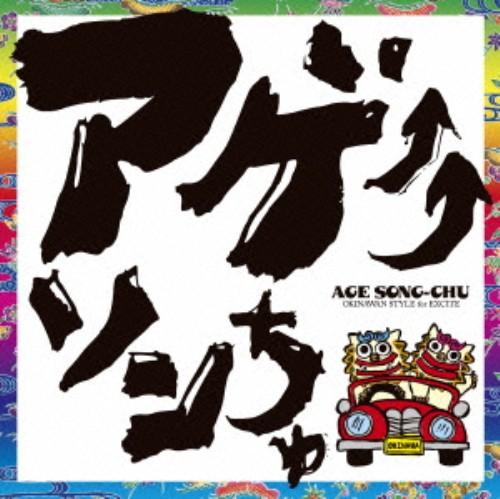 【中古】アゲ↑↑ソンちゅ〜外国ぬ唄〜/DJ SASA with ISLANDERS
