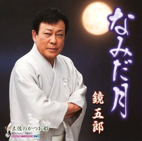 【中古】なみだ月/土佐のかつお船/鏡五郎
