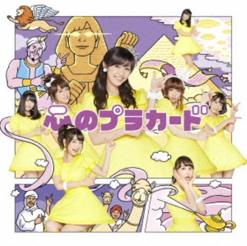 【中古】心のプラカード(初回限定盤)(DVD付)(Type A)/AKB48