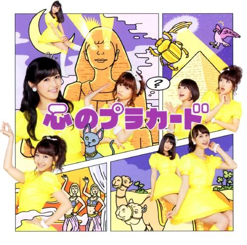 【中古】心のプラカード(DVD付)(Type A)/AKB48