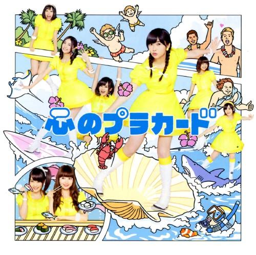 【中古】心のプラカード(DVD付)(Type B)/AKB48