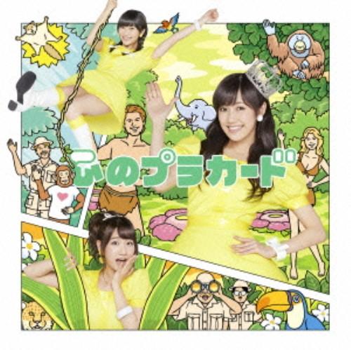 【中古】心のプラカード(初回限定盤)(DVD付)(Type C)/AKB48