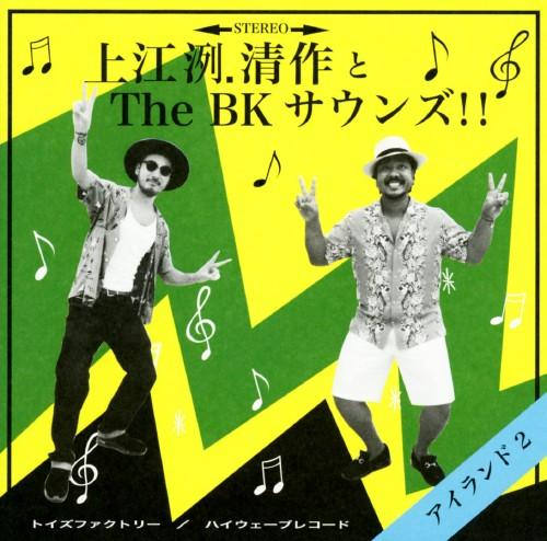 【中古】アイランド2/上江洌.清作&The BK Sounds!!