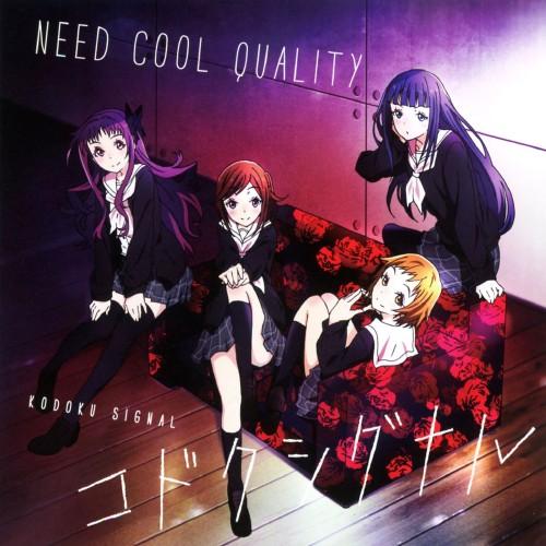 【中古】コドクシグナル/Need Cool Quality