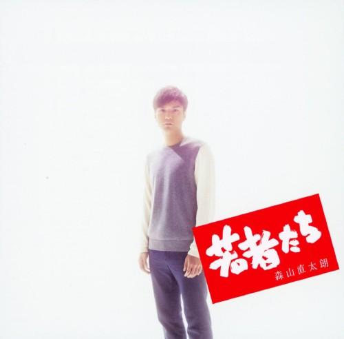【中古】若者たち/森山直太朗