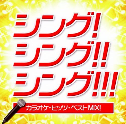 【中古】SING!SING!!SING!!!〜カラオケヒッツベストMIX!!/オムニバス