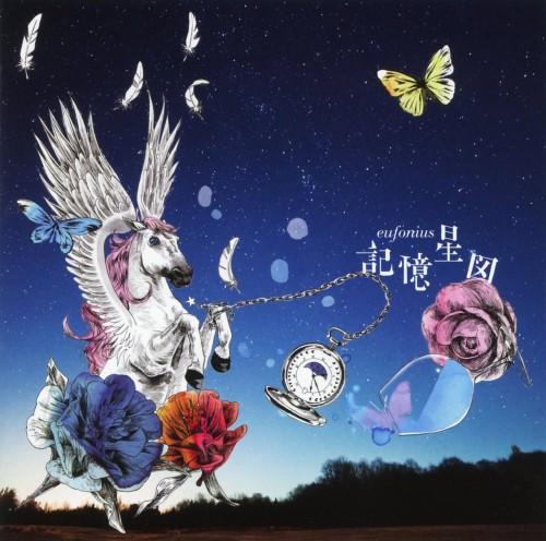【中古】記憶星図/eufonius