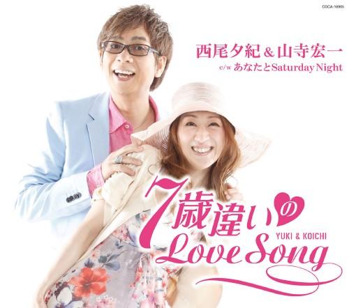 【中古】7歳違いのLove Song/あなたとSaturday Night/西尾夕紀&山寺宏一