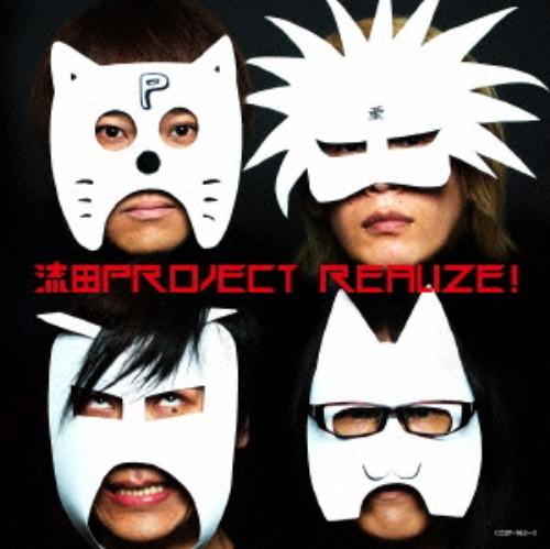 【中古】Realize!(初回限定盤)(DVD付)/流田Project