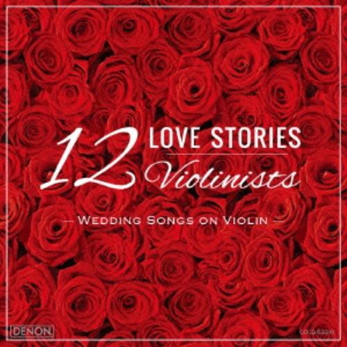 【中古】12のラヴ・ストーリー〜ウェディング・ソングス・オン・ヴァイオリン/12人のヴァイオリニスト