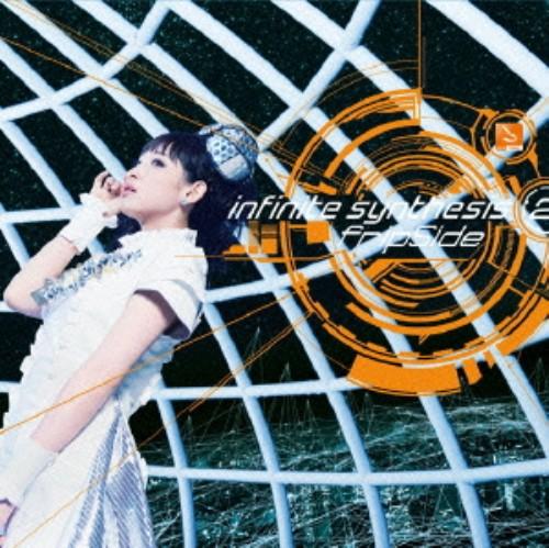 【中古】infinite synthesis 2(初回限定盤)(ブルーレイ付)/fripSide