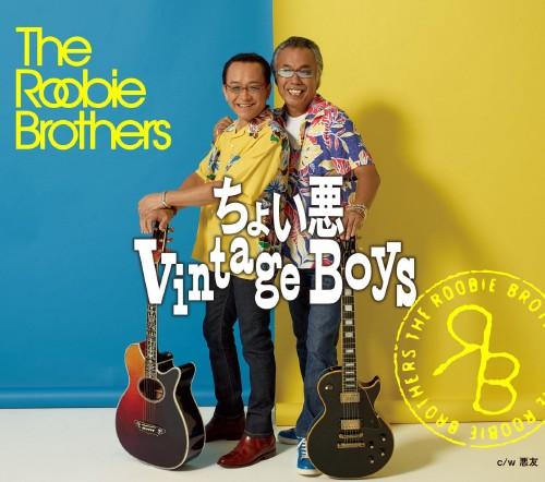 【中古】ちょい悪Vintage Boy/悪友/ルービー・ブラザーズ