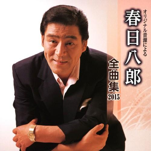 【中古】春日八郎 全曲集 2015/春日八郎