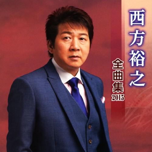【中古】西方裕之 全曲集 2015/西方裕之