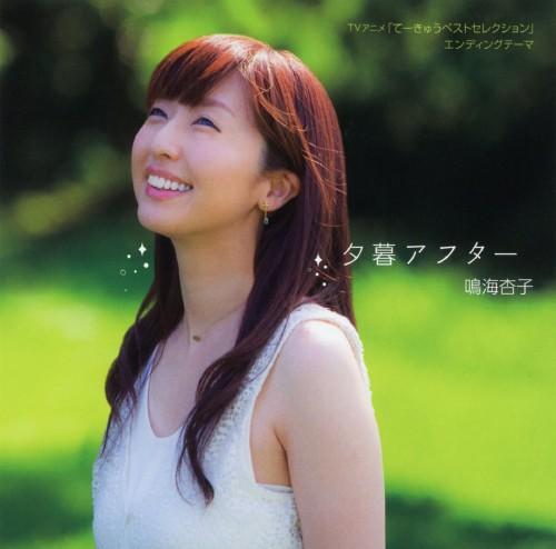 【中古】夕暮れアフター(DVD付)/鳴海杏子