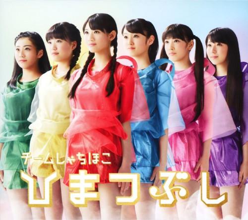 【中古】ひまつぶし(初回限定盤)(DVD付)(見る盤)/チームしゃちほこ