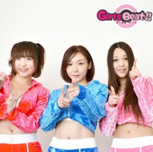 【中古】世界征服/Girls Beat!!
