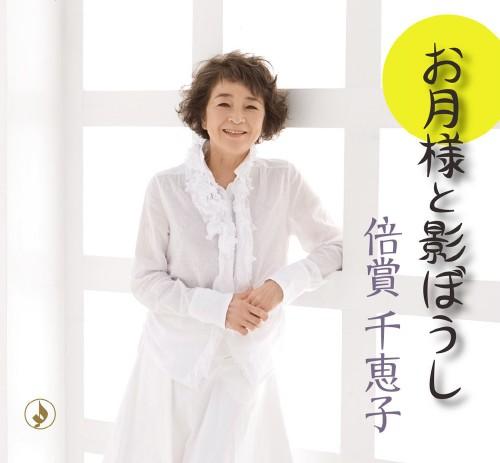 【中古】お月様と影ぼうし/誰のための愛/倍賞千恵子