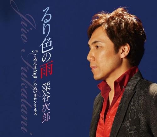 【中古】るり色の雨/ごめんねYuji/ためいきロンリネス/深谷次郎