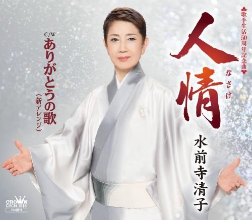 【中古】人情/ありがとうの歌(新アレンジ)/水前寺清子
