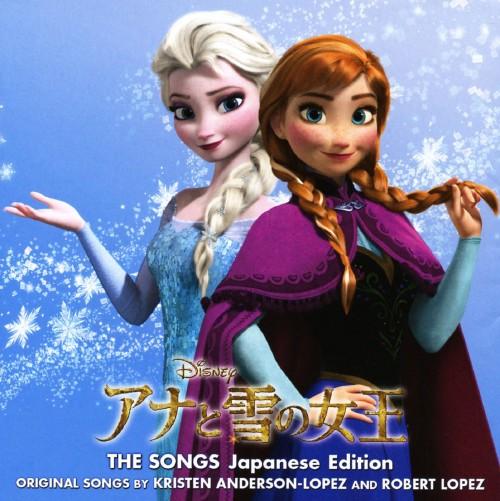 【中古】アナと雪の女王 ザ・ソングス 日本語版/ディズニー