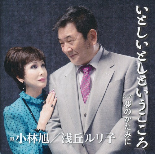 【中古】いとしいとしというこころ/夢のかたみに/小林旭&浅丘ルリ子