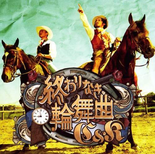 【中古】終わりなき輪舞曲(DVD付)/C&K